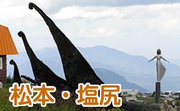 松本・塩尻の芸術