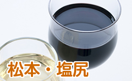 松本・塩尻の地酒