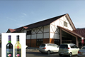 ぶとうの郷・山辺ワイナリーは、長野県の松本市山辺を中心とした松本産ぶどう100%でワインを造っています。創業以来バルクワイン(輸入ワイン)やマスト(濃縮果汁)ひゃ一切行っていません。フレンチオークの新樽で発酵させたシャルドネは繊細な味わいです。農産物直売所ファーマーズガーデンやまべ、レストランマリアージュが併設されています。