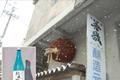 豊かで清冽な名水「女鳥羽の泉」と厳選された酒米を冷涼な空気の蔵で杜氏の伝統と蔵人が精魂込めて醸した清酒が『女鳥羽の泉』と『善哉』です。ともに歴史と信州の自然に恵まれた城下町・松本の銘酒です。