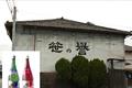 清酒「笹の誉」は、上高地源流、美ヶ原の伏流水が合流する場所に位置する大正15年創業の小さな酒蔵です。日本発のミニブルワリー「平成蔵」では、お酒のカスタムメイドも扱っている。
