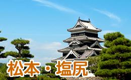 松本・塩尻の観光スポット