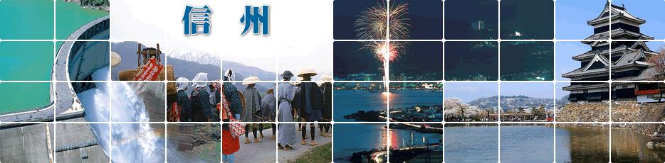 信州オンラインは長野県各地の宿泊施設を中心とした観光情報の総合サイトです。