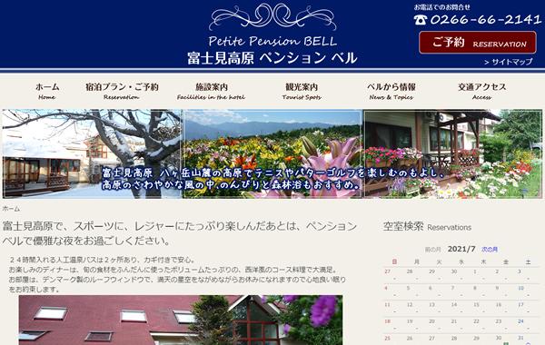 富士見高原 ペンション ベル